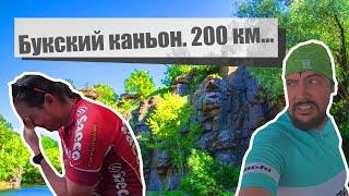 Букский каньон | Адские 200 километров
