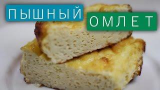 Пышный омлет в духовке / Рецепты и Реальность / Вып. 90