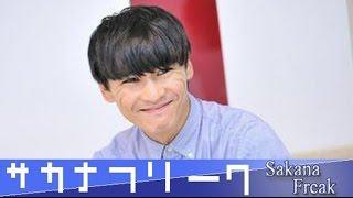 チャンネル登録はこちら→ http://bit.ly/SakanaFreak SCHOOL OF LOCK サ...