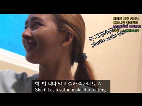 💖필리핀 여자가 한국 드라마를 보면 생기는 현상💝막탄장수촌에서 점심을🍱