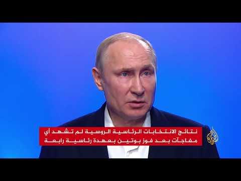 بوتين يعد الداخل بإنجازات ويتأهب لمواجهات بالخارج  - نشر قبل 3 ساعة