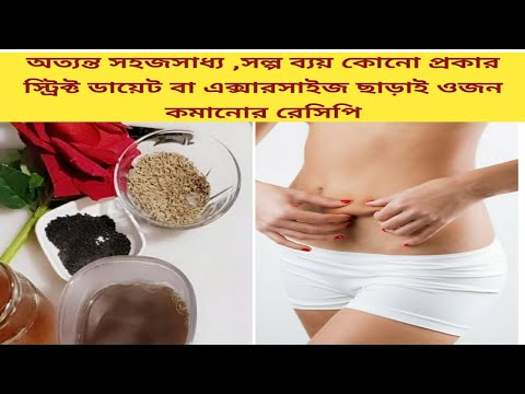 how to lose weight fast without exercise or diet ,কোনো  প্রকার ডায়েট বা এক্সারসাইজ ছাড়াই ওজন কমান