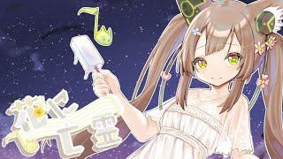 ✿。花に亡霊-ヨルシカ / Coverd by 千草はな 【2周年記念歌ってみた】