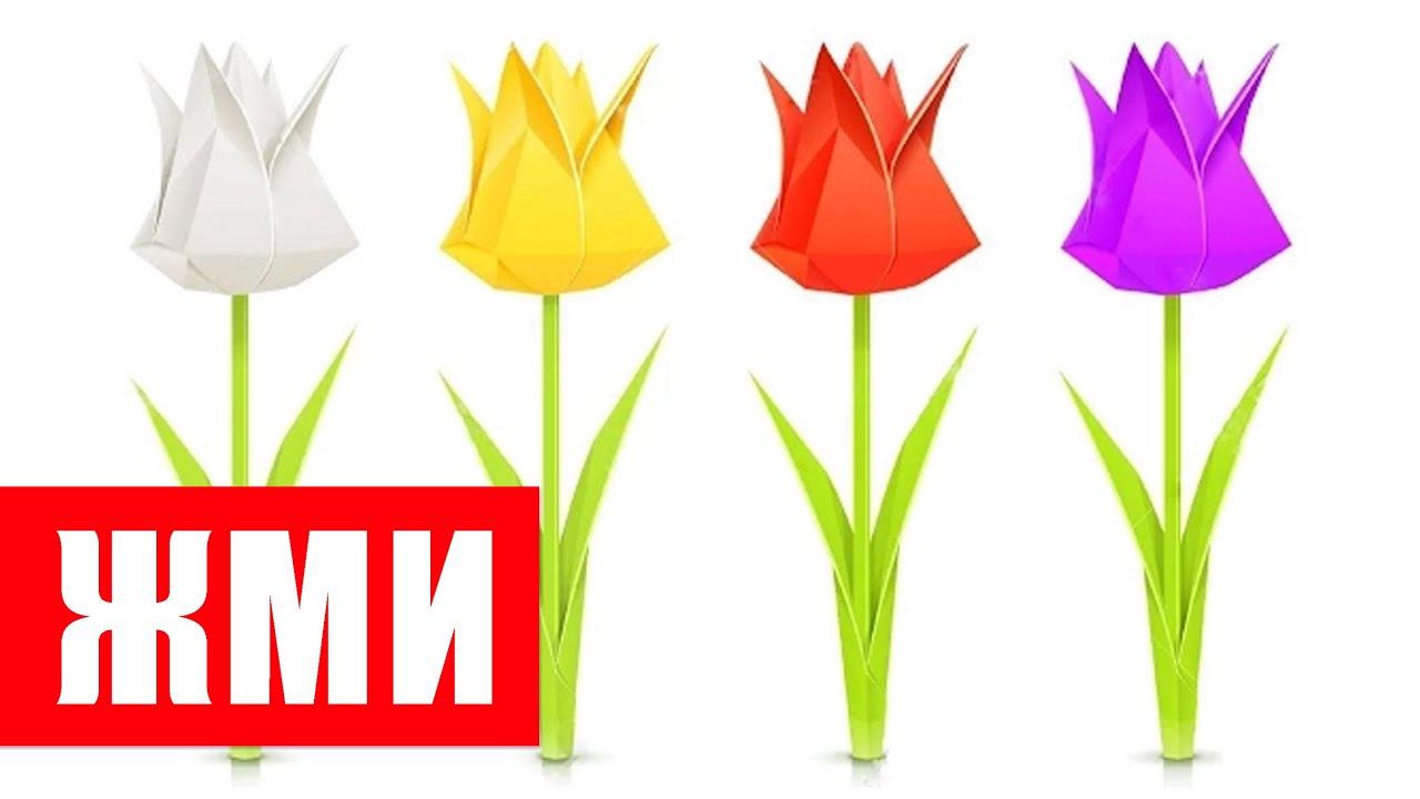 как сделать тюльпан из бумаги своими руками оригами