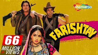 Farishtey {HD} - Dharmendra, Vinod Khanna, Sridevi - 90's Hit Movies MP3