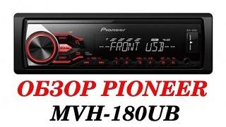 Обзор функций и настройка ГУ Pioneer MVH180UB. Автозвук своими руками
