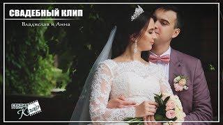 Свадебный клип Владислав и Анна