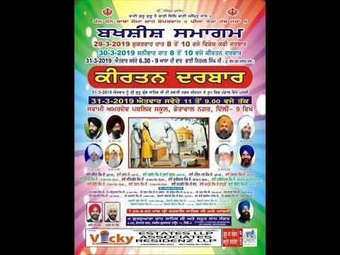 Live-Now-Gurmat-Kirtan-Samagam-From-Derawal-Nagar-Delhi