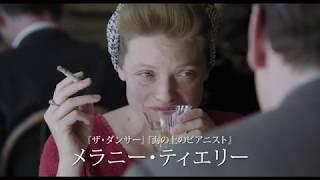 マルグリット・デュラスの自伝的原作を映画化『あなたはまだ帰ってこない 』予告編