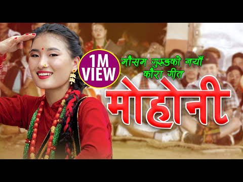 New Kouda Song 2075/2018 || Mousam Gurung & Devi Gharti || मोहोनी ||MOHONI||Sharmila Gurung 4K