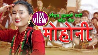 Mousam Gurung & Devi Gharti Kouda Song 2075/2018 || मोहोनी ||MOHONI||Sharmila Gurung 4K