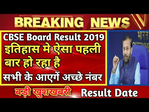 cbse board result 2019 date|cbse 12th result 2019|cbse board exam 2019 grace marks|latest news