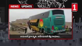 పెరులో ఘోర రోడ్డు ప్రమాదం  Peru Bus Accident   Channel1 Telugu