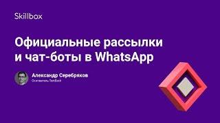 Официальные рассылки и чат-боты в WhatsApp