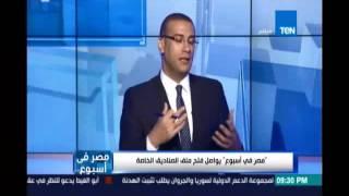 مصر في إسبوع | يواصل فتح ملف الصناديق الخاصة - 23 سبتمبر