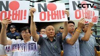 """[中国新闻] 日发布政令 将韩移出""""白色清单"""" 韩国抗议日本新政令 要求与日对话   CCTV中文国际"""