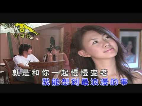 卓依婷 (Timi Zhuo) - 最 浪 漫 的 事 (The Most Romantic Thing)