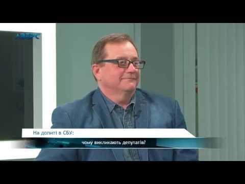 ТРК Аверс: На допиті в СБУ: чому викликають депутатів?