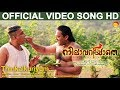 Thinkalkuriyum official video song hd nilavariyathe bala anu mol mp3
