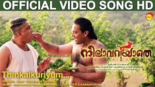 Thinkalkuriyum Official Song HD | Nilavariyathe | Bala | Anu Mol