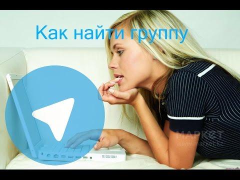 Как найти группу в Телеграмме