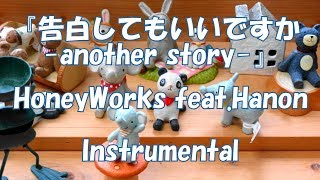 【Instrumental】告白してもいいですか -another story-/HoneyWorks feat. Hanon