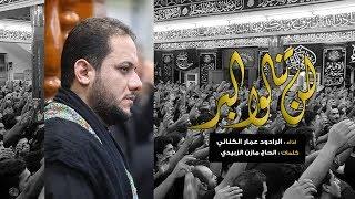 لن تنالوا البر | الملا عمار الكناني | محرم -١٤٣٩