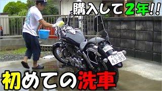 購入して2年!!初めての洗車/ドラッグスター250/【整備動画】 ドラスタ 検索動画 16