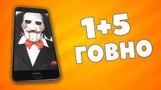 АНТИ-ОБЗОР OnePlus 5