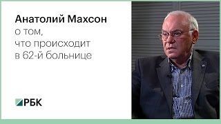 Анатолий Махсон о том, что происходит в 62-й больнице(Скандал в 62-й больнице: московские власти перевели одну из лучших онкологических клиник в стране с автономн..., 2016-12-22T18:38:30.000Z)