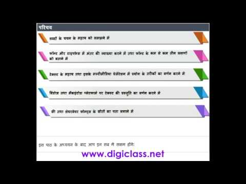 02MM01 Introduction (Multimedia Courses in Hindi)