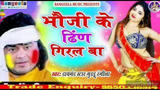 होली गीत 2021 ! भऊजी के ढीढ गिरल बा  ! Guddu Rangeela ! Bhojpuri Holi Song  ! New Holi