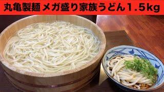 【大食い】メガ盛り!丸亀製麺の家族うどんに挑戦!