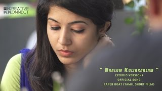 "Kreative KKonnect : ""Naalum Kulirkaalam"" - Paper Boat Official Song (Tamil Short film)"