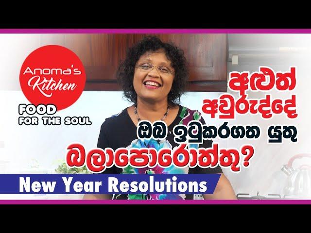 අලුත් අවුරුද්දේ ඔබේ බලාපොරොත්තු මොනවාද? - New Year Resolutions - Anoma's Kitchen Food for the Soul