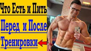 Что Есть, Пить ДО и ПОСЛЕ Тренировки для похудения или набора мышц !
