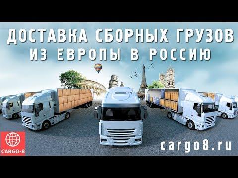 Доставка Сборных Грузов из Европы в Россию | Cargo 8