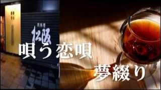 山崎ていじ - 夢綴り