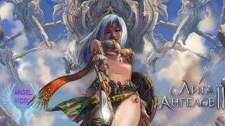 Лига Ангелов 2/League of Angels 2 - Памела и Миф герои!