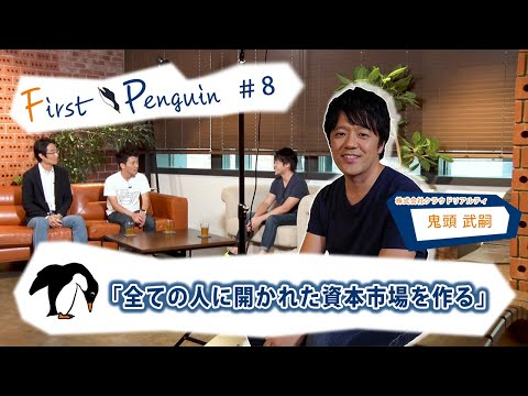 First Penguin #8「投資銀行の民主化とは?」