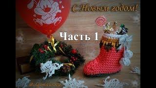 """""""Как связать новогодний сапожок крючком 1/2. Мастер класс для начинающих"""" (Christmas boot crochet)"""