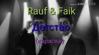 "Rauf & Faik ""детство"" ( караоке )"