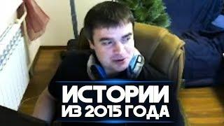 АКТЕР и ИСТОРИИ ИЗ 2015 ГОДА! ОЛДЫ ЗДЕСЬ?!