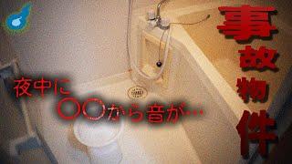 千葉県の事故物件に潜入。ここに住んでいた人は。。。なんで。。。