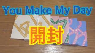 [Unboxing] 5th Mini Album You Make My Day 開封動画