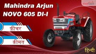 Mahindra Arjun NOVO 605 DI - I 2WD - Khetigaadi, Tractor, Agriculture