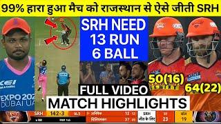 IPL 2021:RR VS SRH 40TH IPL MATCH HIGHLIGHTS, RAJASTHAN ROYALS VS SUNRISERS HYDERABAD FULL HIGHLIGHT