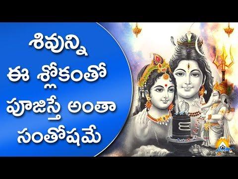శివున్ని ఈ శ్లోకంతో పూజిస్తే అంతా సంతోషమే || Lord Shiva Most Powerful Mantra