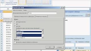 4-6 Функции промежуточных итогов. Excel 2007 для начинающих