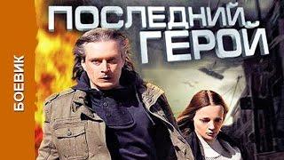 боевик Последний Герой Фильм HD Криминал Драма  boevik Posledniy geroy